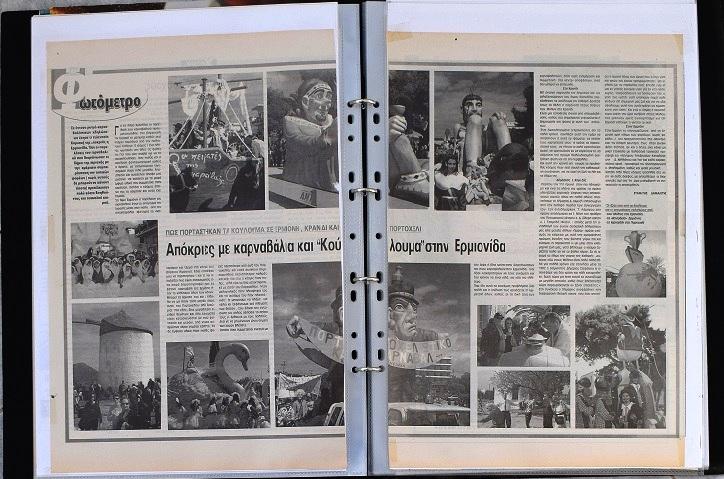 Από το έντυπο αρχείο μας, σας γυρίζουμε τις θύμισες 12 χρόνια πίσω, τέτοιες μέρες στην Ερμιονίδα...