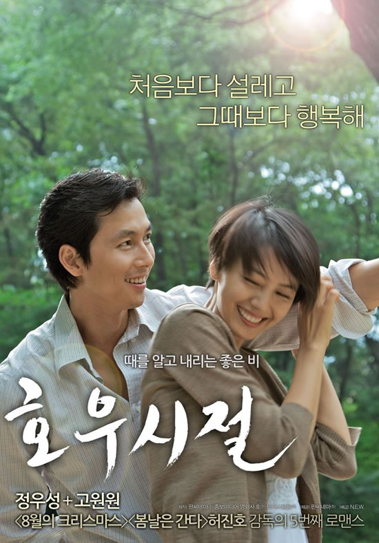 Download A Good Rain Knows Subtitle Indonesia | Indowebster