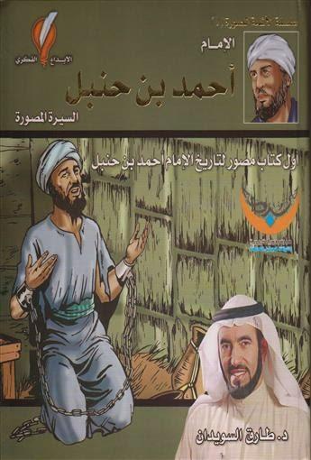 الإمام أحمد بن حنبل السيرة المصورة - طارق السويدان