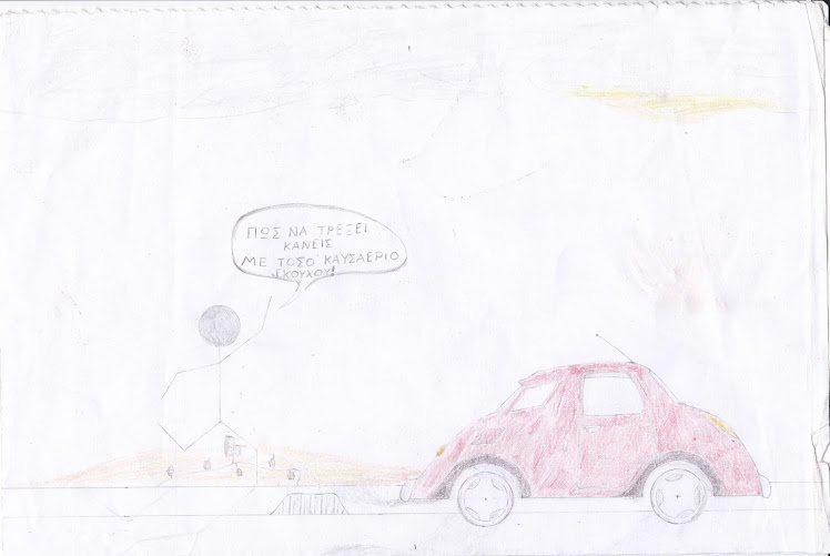 Ζωγραφιές μαθητών μου