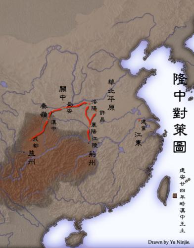 Longzhong_Plan-zh-classical