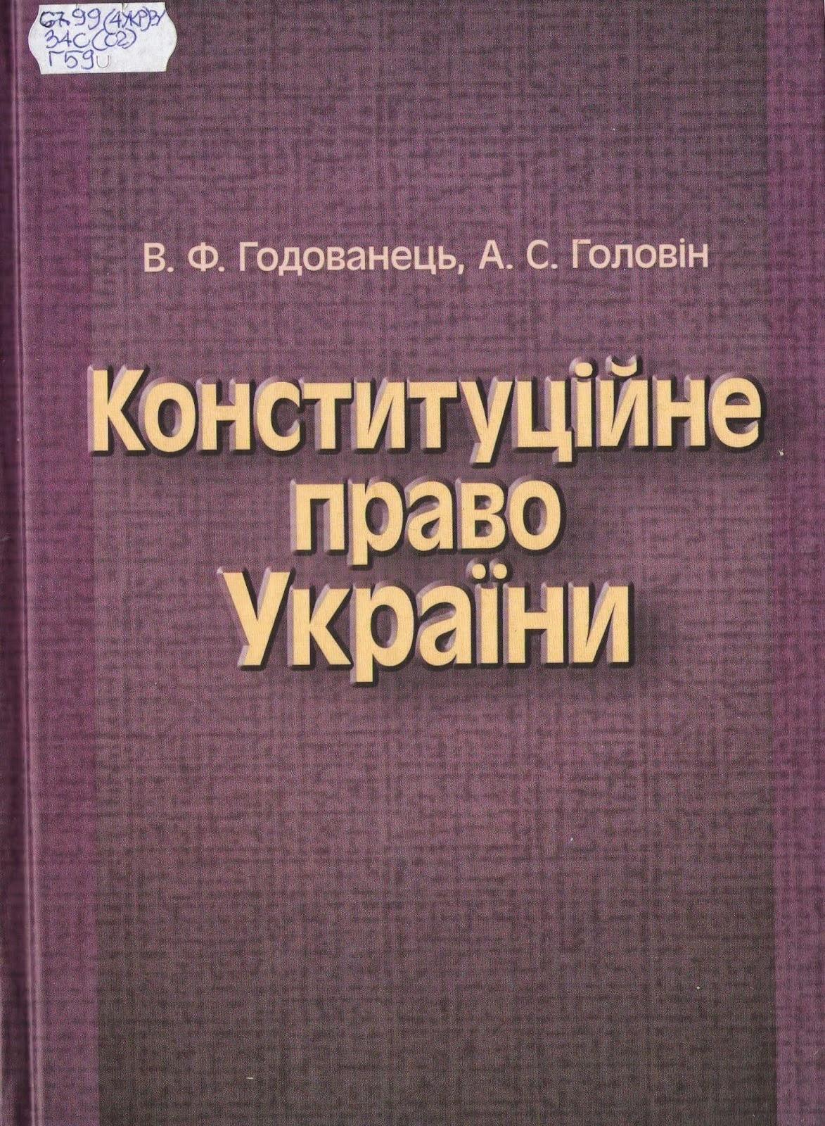 Конституційне право україни скачать книгу