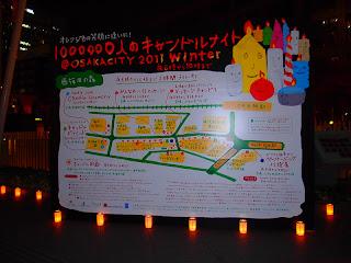 1000000人のキャンドルナイト@OSAKA CITY 2011 Winter 西梅田ナイトの街歩き!