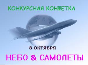 Конфетка-конкурс. Небо и Самолеты
