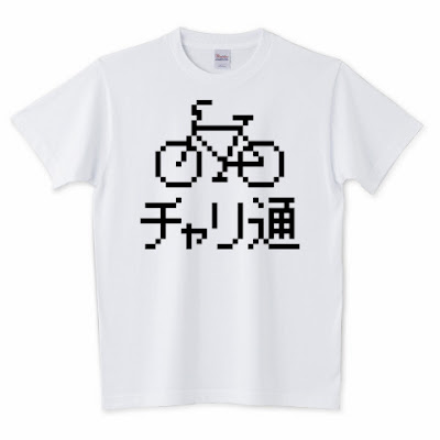 Pixel Party Boy「チャリ通」5.6オンスTシャツ(Printstar)| T-SHIRTS TRINITY