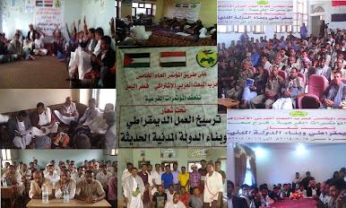 اختتام فعاليات عقد المؤتمرات الفرعية للشعب والفرق لحزب البعث - قطر اليمن في عددمن محافظات الجمهورية