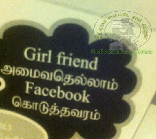 Tamil Facebook Friends | myideasbedroom.com