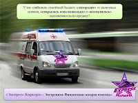 """""""Экспресс-Карьера"""" - экстренная финансовая """"скорая помощь"""""""