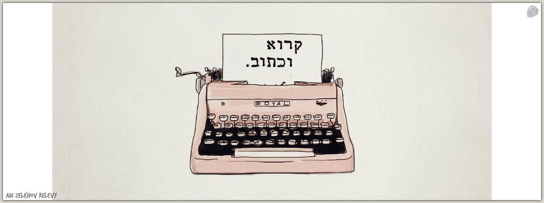 קרוא וכתוב