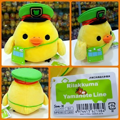 (INSTOCK) Click Photo To See RARE Year 2014 LE Yamanote Line Kiiroitori Plush For Sale