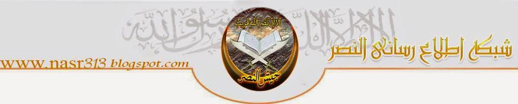 شبکه اطلاع رسانی النصر
