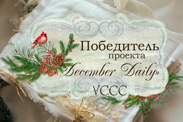 "СП ""December Daily"""