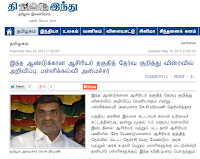 TNTET 2015 Latest News from School Education Minister