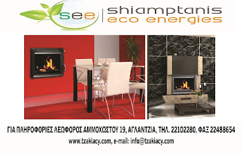 Shamptanis Eco Energies , 22102280