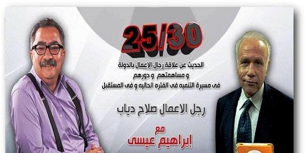 اشرف عبد الشافى يكتب عن المصرى اليوم وصلاح دياب