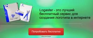 Сервис для создания логотипов