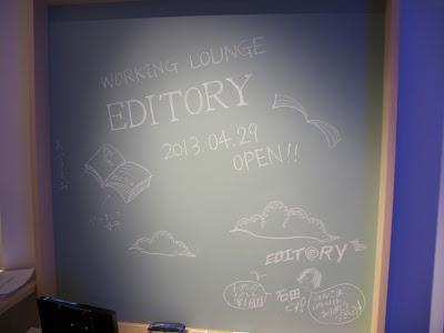 EDITORY
