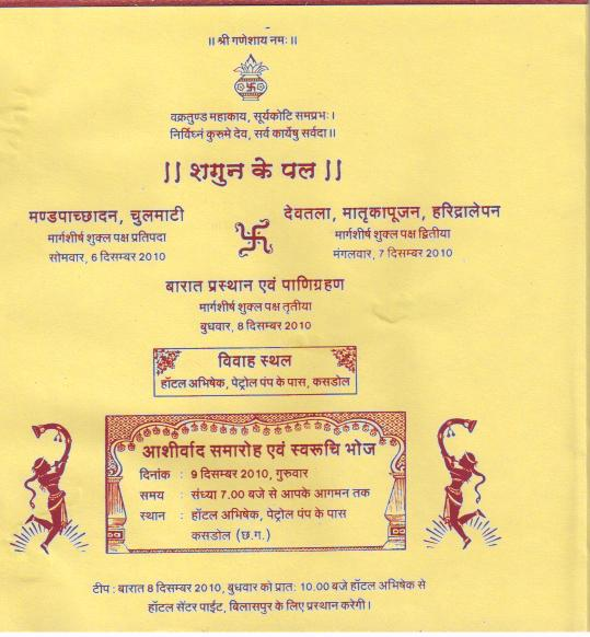 Hindu wedding invitation card wordings in hindi language wedding invitation card matter in hindi language yaseen stopboris Choice Image