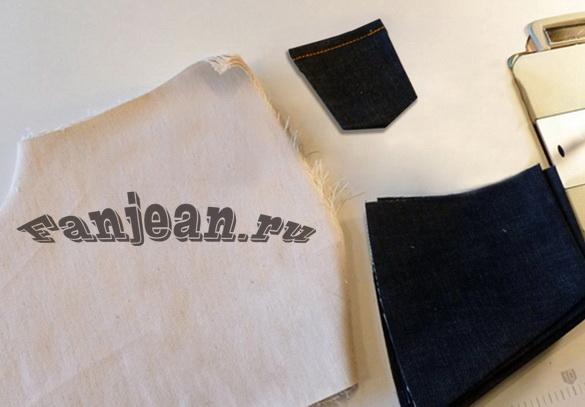 обработка карманов в джинсах