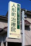 鴻巣市 人形町治療院 鍼灸、マッサージ