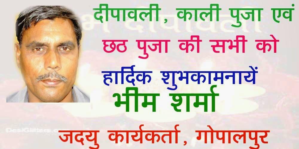 भीम शर्मा की शुभकामनायेँ