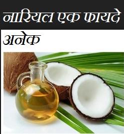 नारियल के तेल के फायदे , Health Benefits of Coconut Oil in Hindi , Nariyal Tel