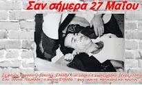 27 Μαΐου 1963 η δολοφονική επίθεση στον Γρηγόρη Λαμπράκη