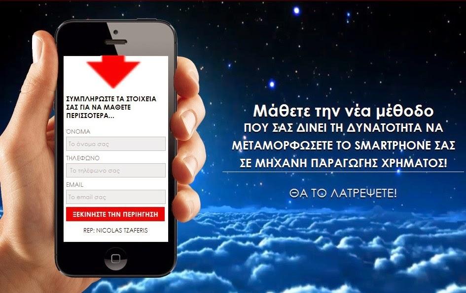 Έχεις Smartphone;