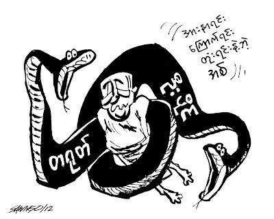 ကာတြန္းေစာငိုု – သိန္းစိန္၏ အိမ္နီးခ်င္း ၂ေကာင္ …