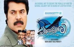 Pathemari-Mammootty & Jewel Mary movie