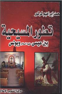 حمل كتاب تطور المسيحية بين عيسى عليه السلام وبولس - محمد كركور