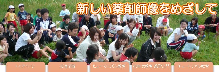 http://web.fukuyama-u.ac.jp/pharm/htmls/humanisum/index.html
