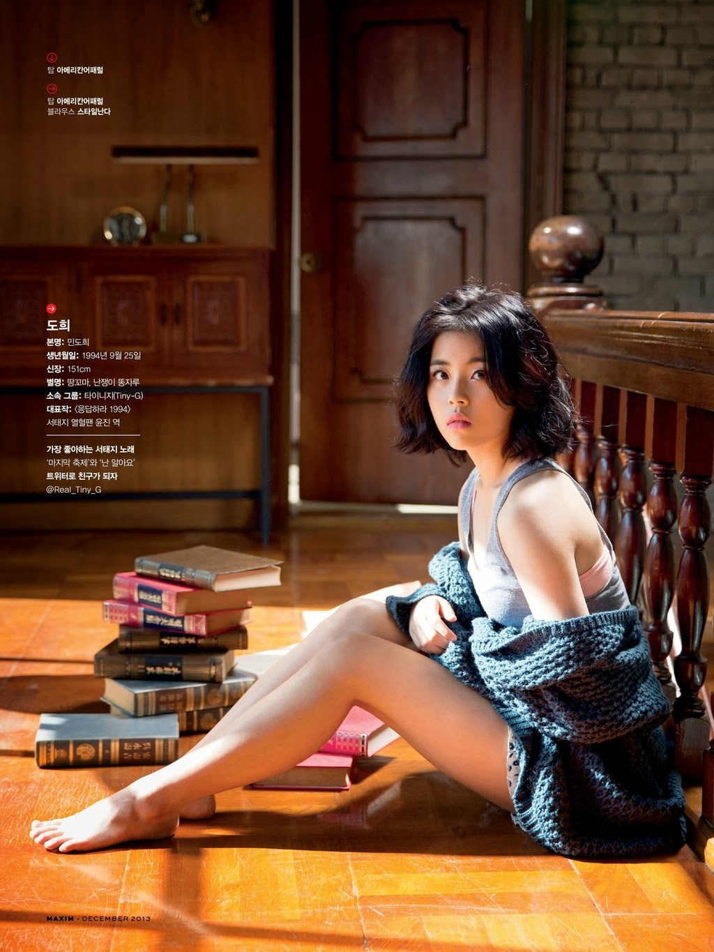 Min Do Hee Tiny- G- Maxim Magazine December Issue 2013