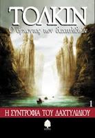 Ο Άρχοντας των Δαχτυλιδιών (Η Συντροφιά του Δαχτυλιδιού) -  J.R.R.Tolkien
