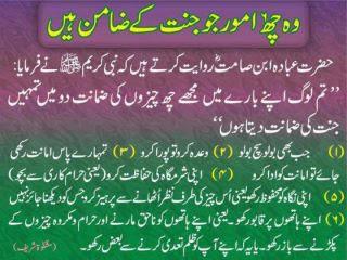 Islami-Batien-In-Urdu-hadees-Mubarak