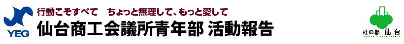 仙台YEG活動報告
