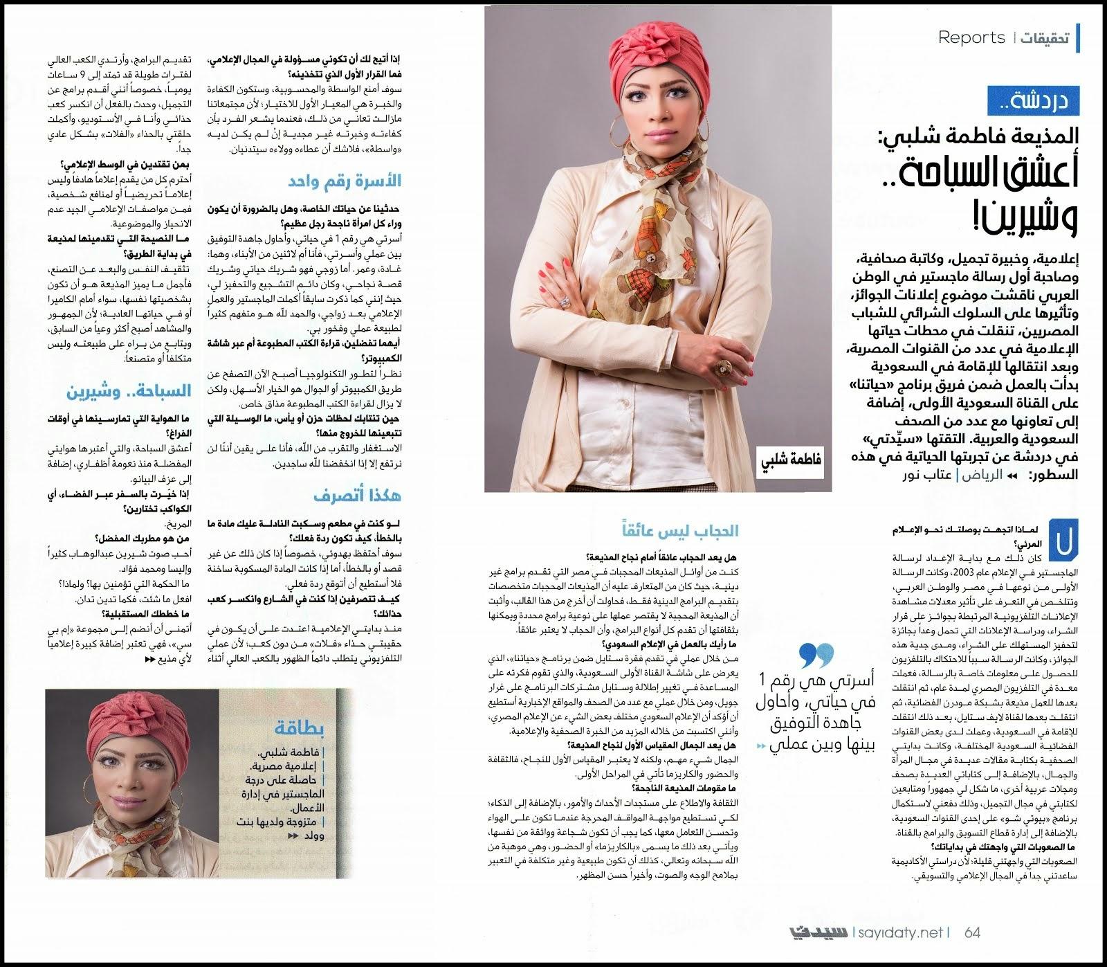 حوار الإعلامية والمذيعة فاطمة شلبى بمجلة سيدتى العدد 1782 بتاريخ 2-5-2015