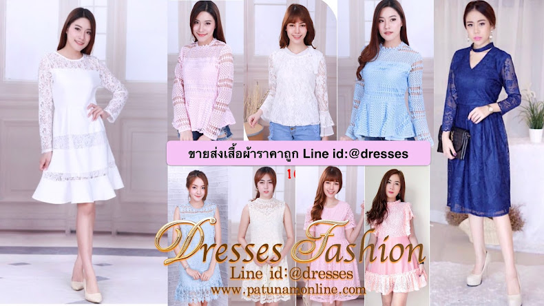 รวมสินค้าทั้งหมด: Dresses Fashion