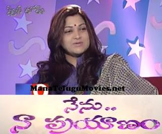 Actress Khushboo Interview in Nenu Naa Prayanam