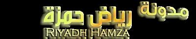 Riyadh Hamza مدونة رياض حمزة