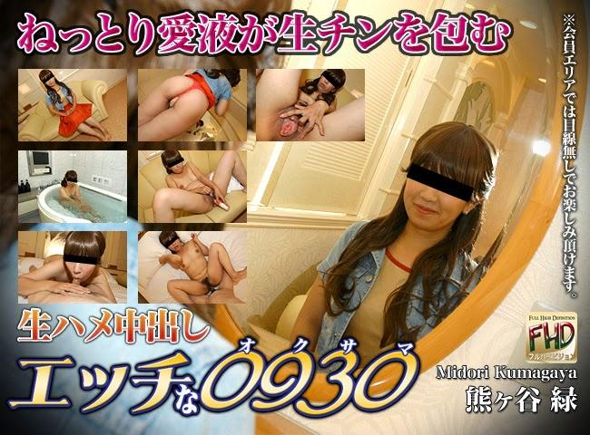 Hhgo93o ori1138 Midori Kumagaya 09170