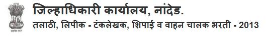Result, Mark list of Nanded District Talathi Recruitment 2013