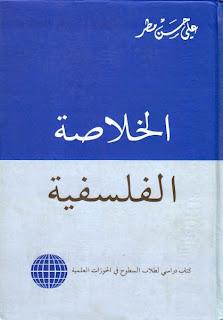 كتاب الخلاصة الفلسفية - علي حسن مطر