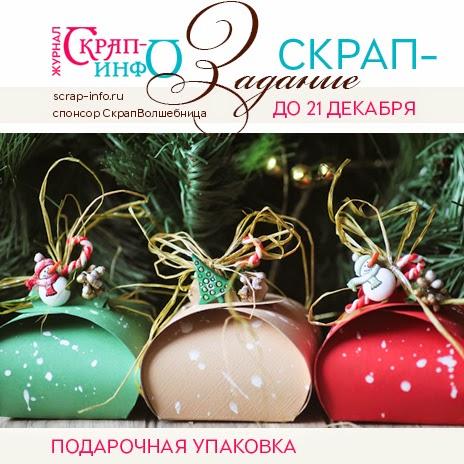 http://journal.scrap-info.ru/2014/12/blog-post.html