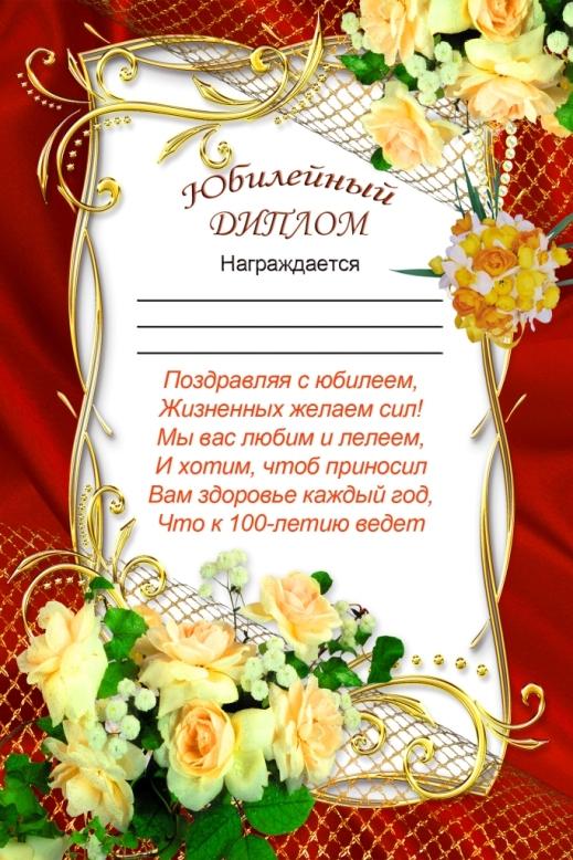 Советы на каждый день Поздравляем юбиляров Оригинальный диплом  Оригинальный диплом своими руками