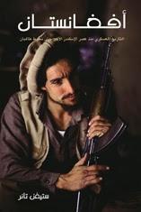 كتاب اليوم-أفغانستان التاريخ العسكري منذ الأسكندر حتى سقوط طالبان