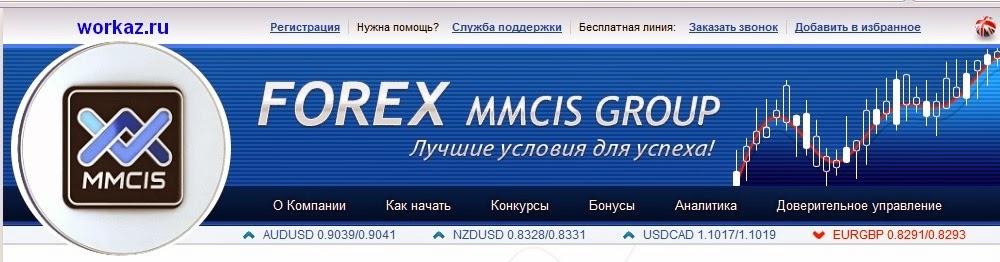 Описание компании MMCIS group