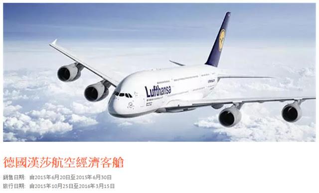 德國漢莎航空 歐洲航線優惠HK$3990起,2人同行仲有每人$100回贈!