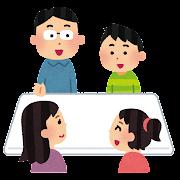 家族会議のイラスト