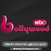 قناة ام بي سي بوليود mbc bollywood بث مباشر